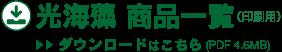 光海藻 商品一覧 (印刷用)ダウンロードはこちら(PDF 4.6MB)