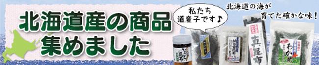 北海道産商品