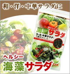 ピックアップ 海藻サラダ 350g