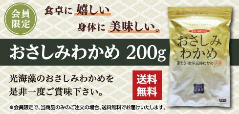 おさしみわかめ200g