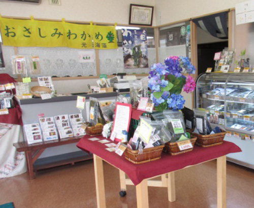 光海藻-店内